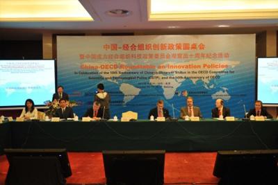 中国-经合组织创新政策圆桌会议-中国科学技术发展战略研究院 国际合
